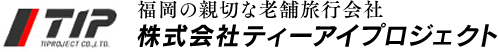 福岡の親切な老舗旅行会社/株式会社ティーアイプロジェクト